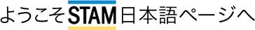ようこそSTAM日本語ページへ